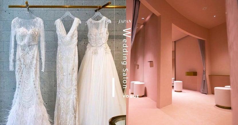 全球首家VOGUE婚嫁沙龍開幕,準新娘可拍攝一輯充滿時尚感的婚照!