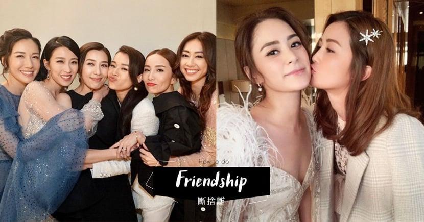 把時間都留給自己所珍惜的人,用心建立一段友誼:朋友也需要學會「斷捨離」!