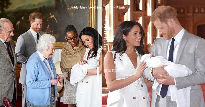皇室寶寶首度亮相:哈里、梅根兒子取名Archie!威廉笑言「歡迎來到失眠世界!」