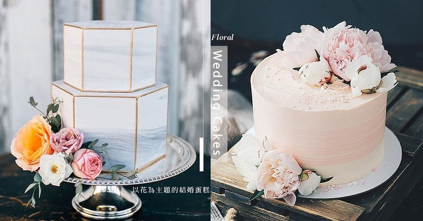 有「它」會更圓滿,每位新娘都想要一個以花為主題的結婚蛋糕!
