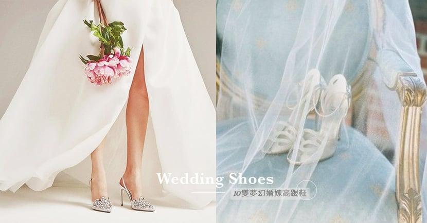 準新娘必看!平日也可穿搭的10雙夢幻婚嫁高跟鞋推介