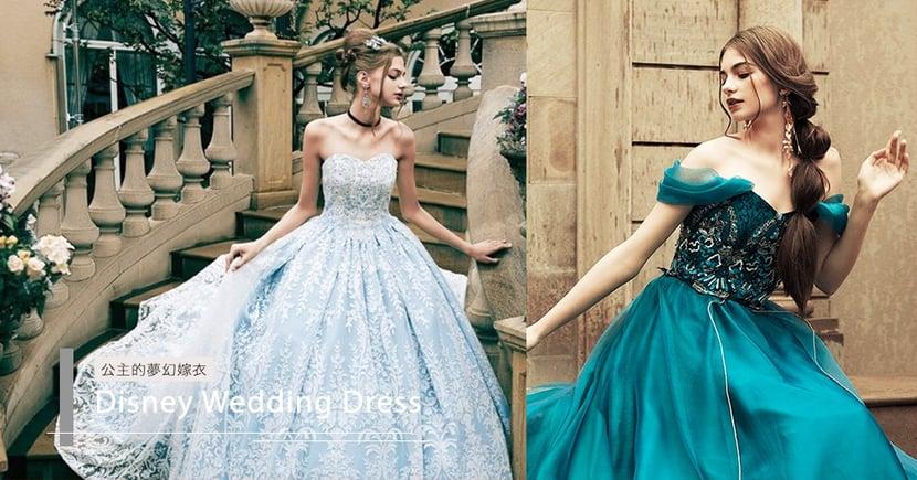 公主的嫁衣!試幻想穿上「美人魚、灰姑娘、茉莉公主」夢幻婚紗系列
