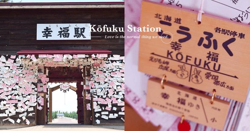 通往幸福的車站:約定另一半 一生人要到訪一次的浪漫「幸福駅」!