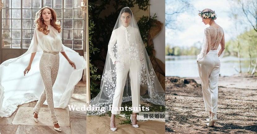掀起一股褲裝婚紗潮流!俐落個性女人最愛這種禮服!