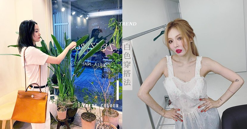 女神仙氣穿搭法:韓國女星都愛穿上一整套這色系的服飾!