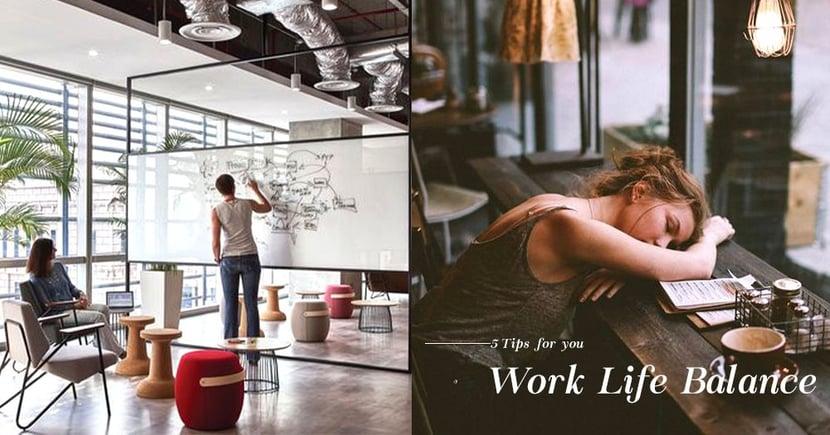 誰不想要「Work Life Balance」? 5個小提案讓你在職場活得更輕鬆!