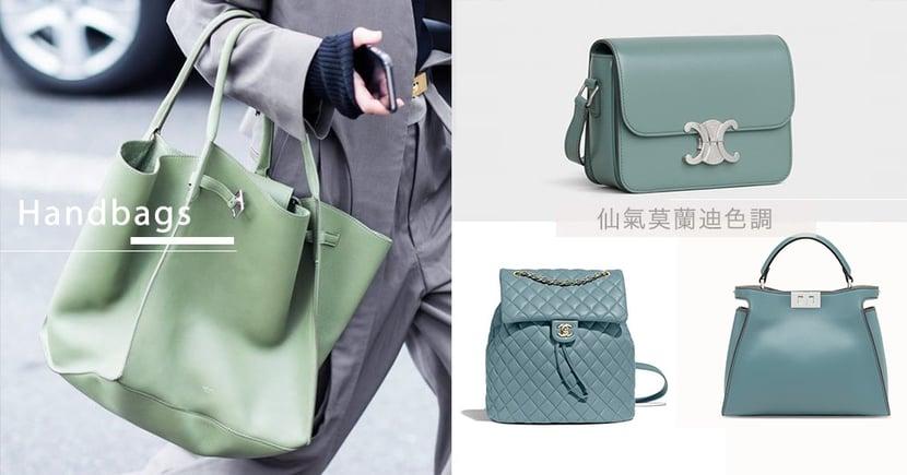 仙氣莫蘭迪色調!女生大愛的「青瓷綠、灰藍色」手袋大集合!