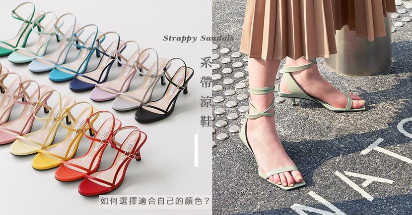 全球時尚KOL熱捧「系帶涼鞋」,編輯分享如何選擇適合自己的顏色?