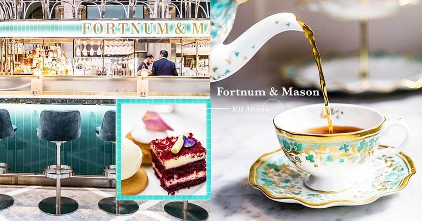 英國皇室最愛下午茶!首間海外旗艦店 Fortnum & Mason 將進駐香港