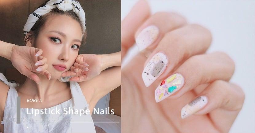 韓國美甲師帶起這股熱潮,被時尚美容界稱為「唇膏指甲」!