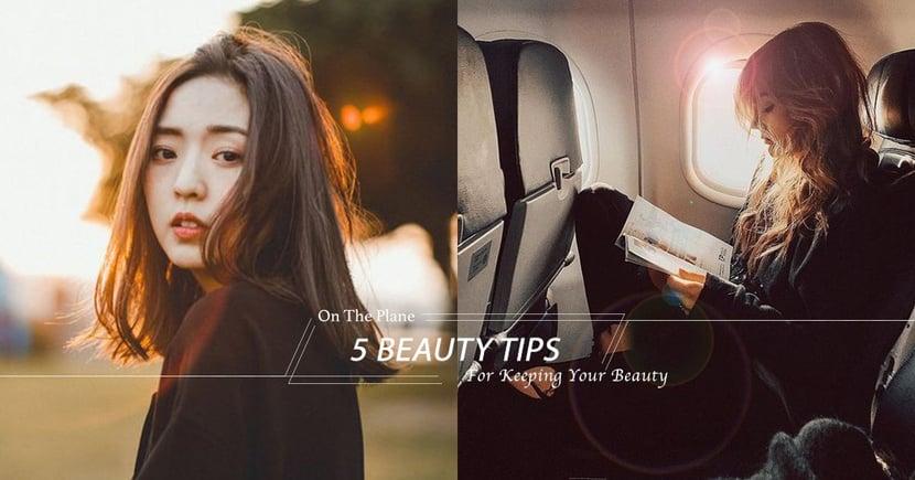 飛機上的護膚美學:不要浪費美景和鏡頭,簡易5步塑造水潤又上妝的高質上鏡臉