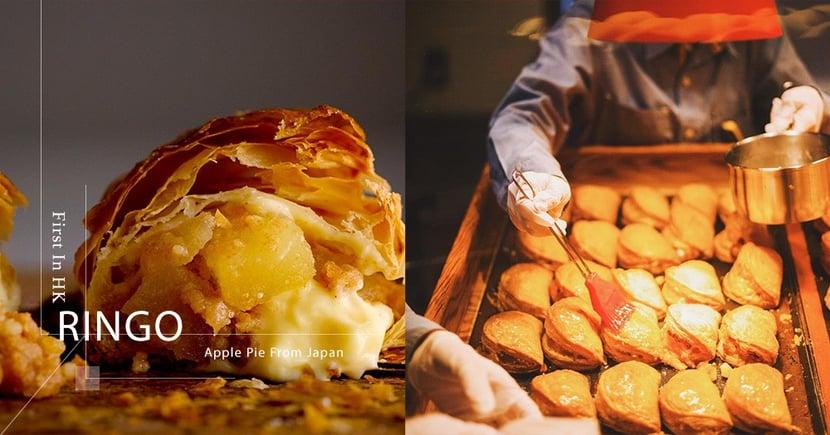日本人氣蘋果批RINGO首次來港!青森蘋果配北海道牛油,現場烤焗144層鬆脆酥皮,16號正式開幕
