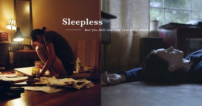 【睡眠面膜】不只睡覺才敷的面膜 讓失眠通頂的你一樣可以有好皮膚!