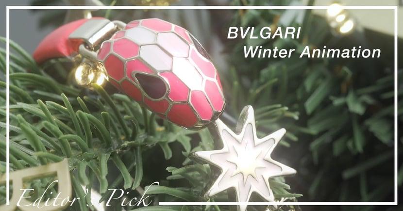 【編輯精選】節日限定禮品包裝!BVLGARI絢麗的Winter Animation系列!