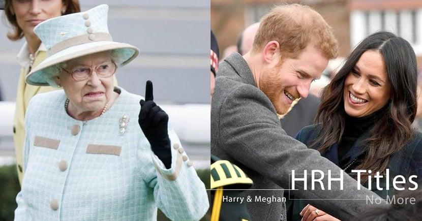 【正式除銜】哈里梅根圓平民夢 英女皇:梅根能如此迅速融入皇室 為她驕傲!