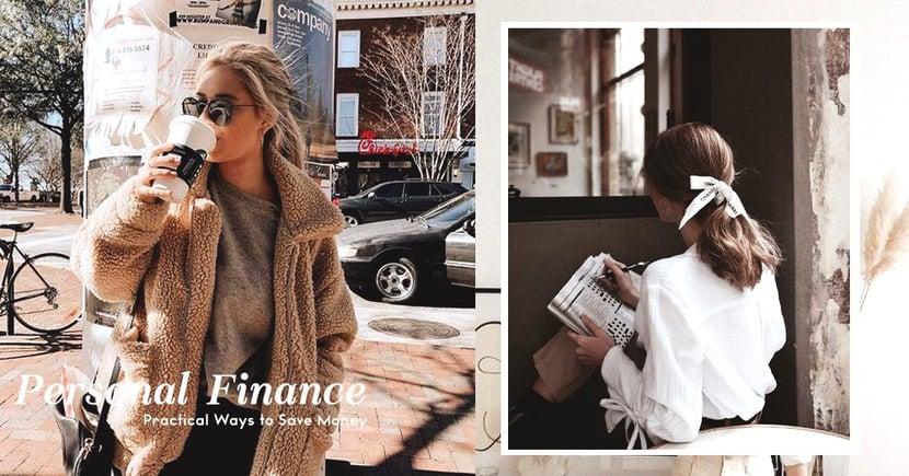 懂時尚打扮更要懂得理財:4個知性女生必學的理財方法!