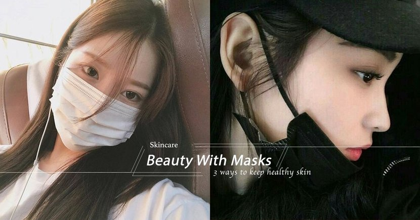 【急救皮膚】戴口罩竟令皮膚變差!女生一定要識的3個戴口罩技巧!