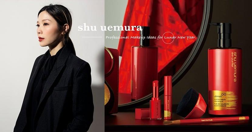 【2020新年大勢妝容】專訪shu uemura化妝師 完美妝容原來要由0步開始