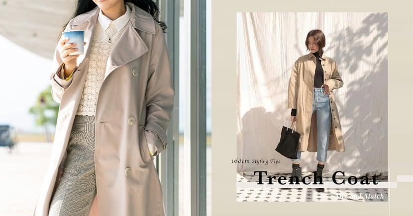 【法式風衣外套】掌握3個配搭重點,就算160cm都可穿出好比例!