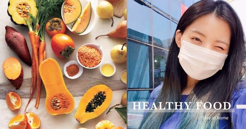 【抗武漢肺炎】提升自身免疫力,吃這類食物能有助增強抵抗力!