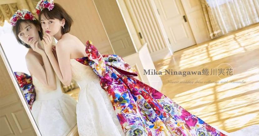 蜷川實花打造夢幻的嫁衣,與Kuraudia的聯名婚紗已經來到第11季!