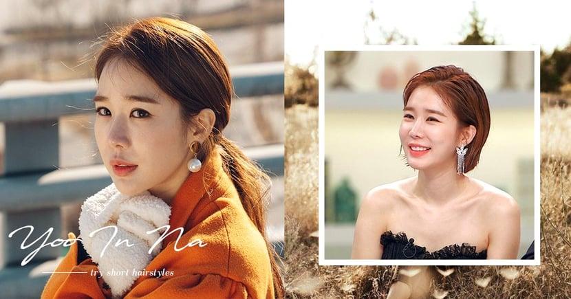 【2020短髮回歸】及腰長髮不見了? 劉仁娜首次換上俐落短髮更添女人味!
