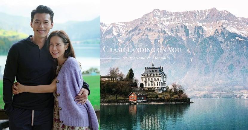 【愛的迫降】神劇《愛的迫降》浪漫拍攝場景 帶大家飽覽瑞士、蒙古絕美景色!
