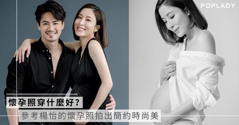 【懷孕穿搭】拍攝懷孕照穿什麼好?參考楊怡的懷孕照拍出簡約時尚美