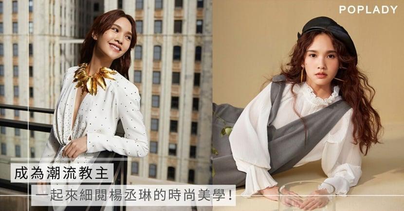 【楊丞琳】由歌手搖身一變成為潮流教主 細閱楊丞琳的時尚美學!