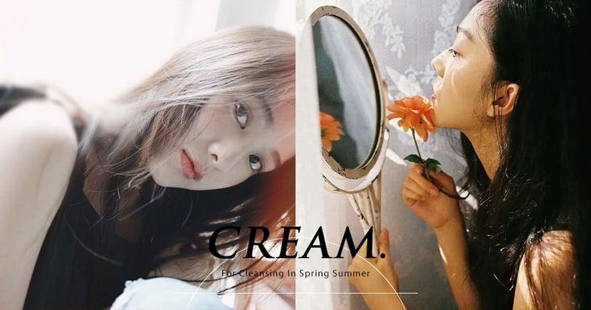 【卸妝轉季】清爽但又滋潤不油膩 春夏之間皮膚需要一瓶卸妝霜