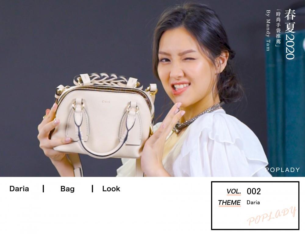 【POPSTYLE】Daria系列的多種造型變化?POPLADY客席編輯的的復古上班手袋!