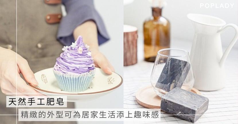 【手工肥皂】可愛又實用!這些手工肥皂可為居家生活添上趣味感
