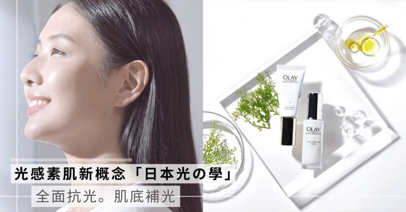 【防曬亮白】日本光の學 ─ 細胞級抗光防曬+B3光感美白精華 喚醒光感好膚質