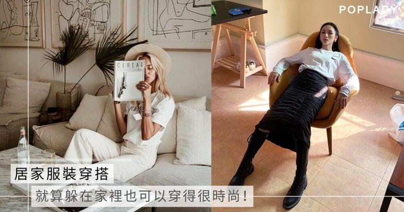 【居家服裝】慵懶家居服穿搭 就算在家工作也可以變得很時尚!