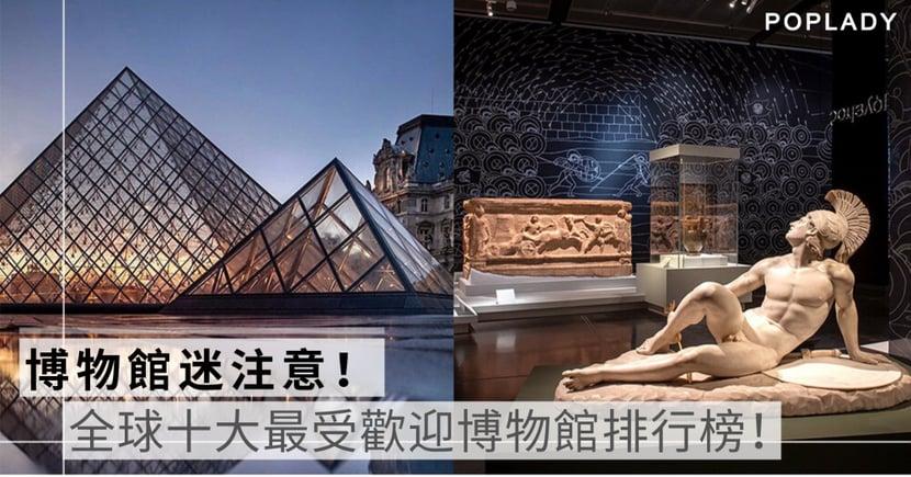 博物館迷注意:全球十大最受歡迎博物館排行榜出爐!