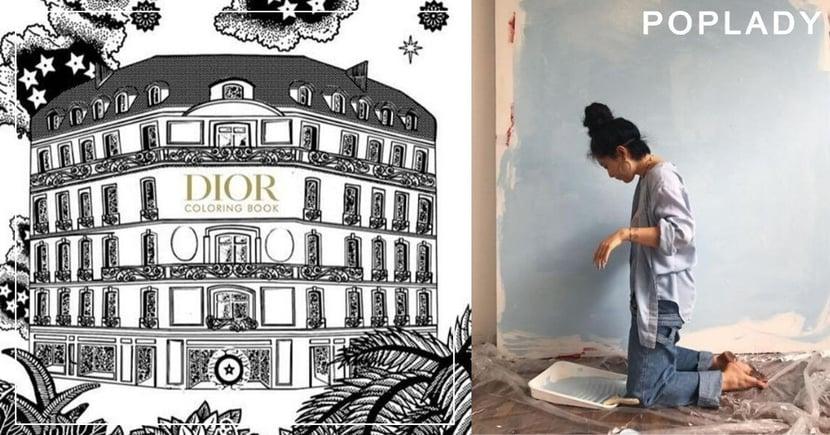 【藝術治療】Dior推出成人著色繪本 用色彩為你帶來「舒壓」效果