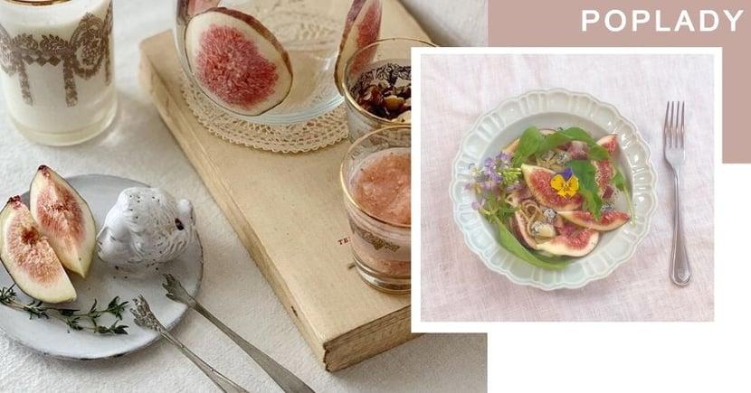 日本女生大推養顏聖果「無花果」 兩款精緻無花果食譜