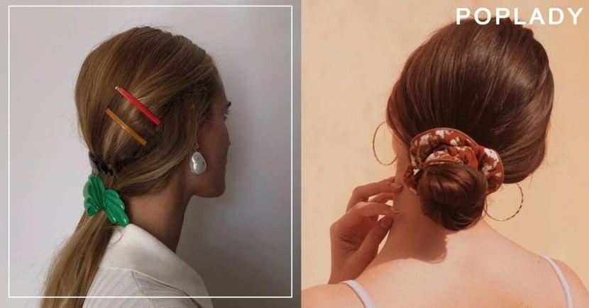 4款2020年復古髮飾熱潮 長髮、短髮一秒打造法式優雅溫柔風格