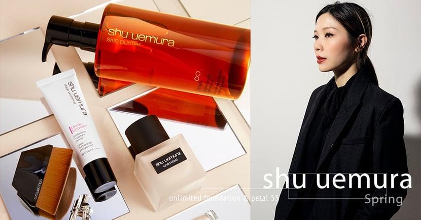 【日本好評 持妝持色 會呼吸粉底】shu uemura國際首席化妝師教你化出春夏透氣持久妝