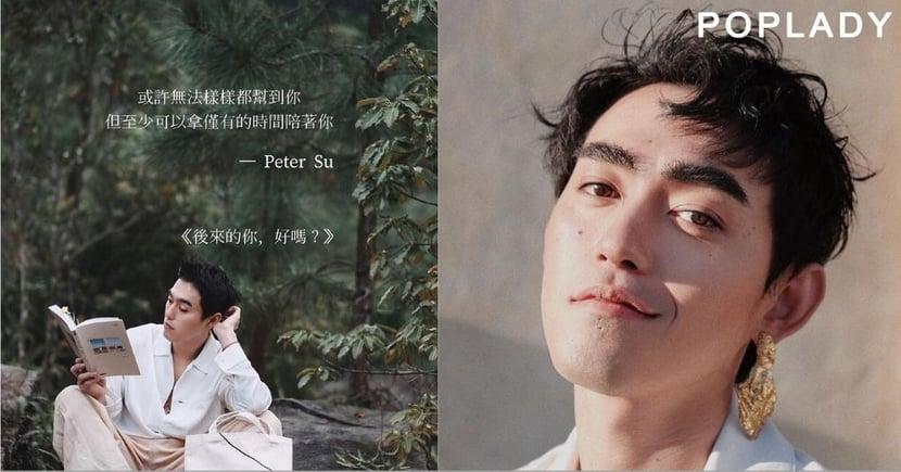 Peter Su台灣新生代「療癒系」人生語錄作家 用七句文字觸動你心靈