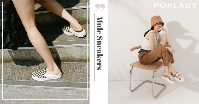 一腳蹬就能出門!五款春夏大熱Mules運動鞋大合集 讓你不用再偷「踩鞋跟」!