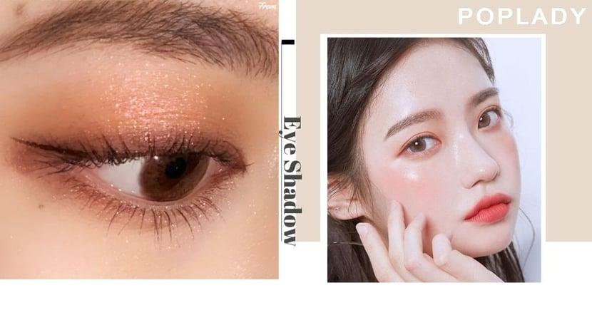 蜜桃眼妝仙氣十足!今個夏天女生們就是要換上光澤感的蜜桃眼妝