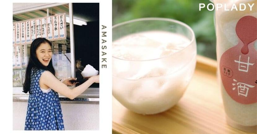 在日本有「可以喝的美容液」的美譽 2款甘酒特調任你喝也能變瘦又變美!