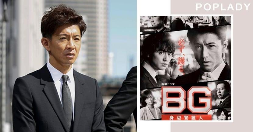 【木村拓哉】《BG搏命保鑣》第二季首集收視稱冠!木村以IG谷劇氣