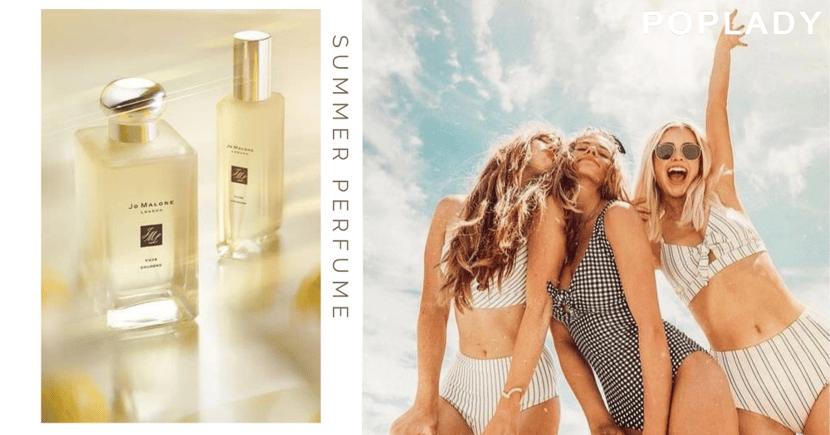 五款專屬夏日的果味香水,瞬間令你體感降温5度!