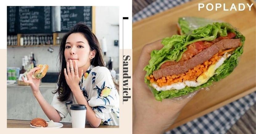【減肥食譜 】低脂下午茶!兩款女明星最愛低卡高纖「蔬菜三文治」食譜