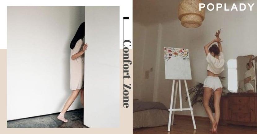 【30+女生】3個方法讓你勇敢從舒適圈跨出來 你還年青並沒有停下來的理由!
