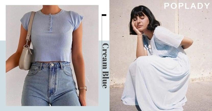 可鹹可甜的「奶油藍」攻佔今夏街頭  3個清爽溫柔的高級穿搭術!