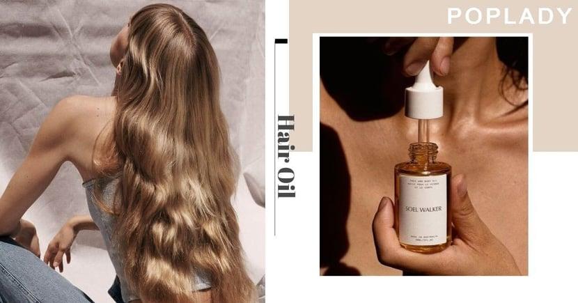 學習正確挑選和使用髮尾油的方式!改善毛躁乾燥開叉髮質 !