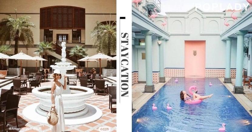 【香港Staycation2020】性價比高打卡酒店 來一場異國風情之旅